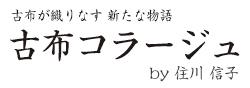 古布コラージュ by住川信子